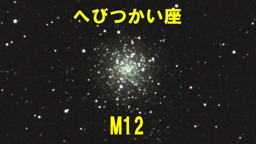 M12(メシエ12)