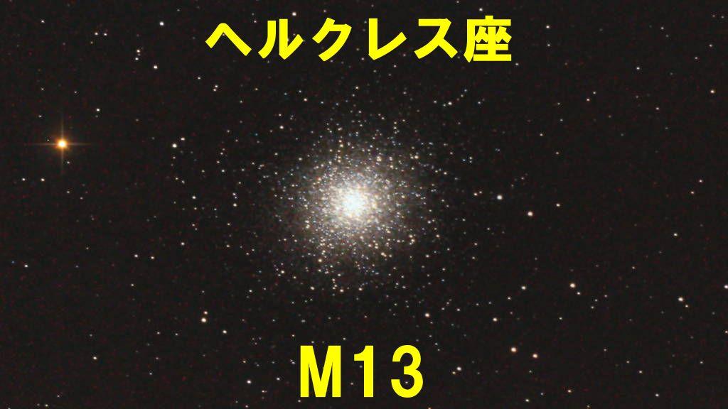 M13(メシエ13)