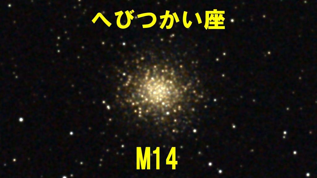 M14(メシエ14)