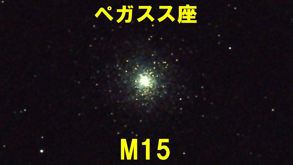 M15(メシエ15)
