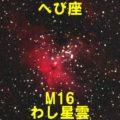 M16(わし星雲)