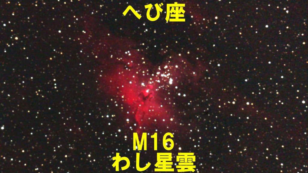 M16(メシエ16)わし星雲