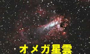 M17(メシエ17)オメガ星雲