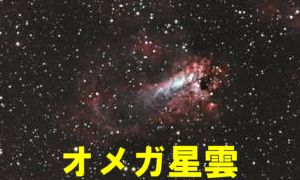 M17(オメガ星雲)