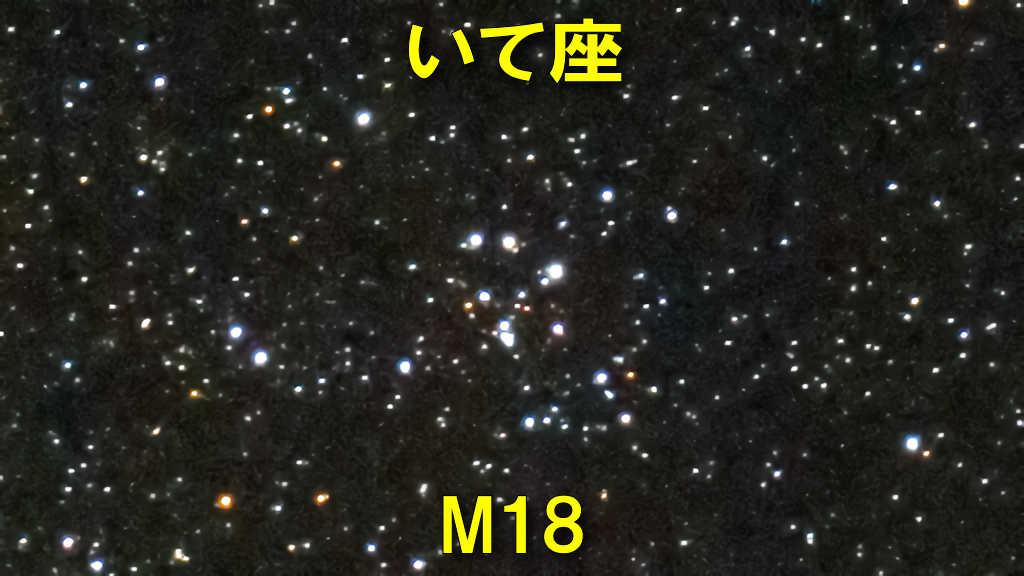 M18(メシエ18)