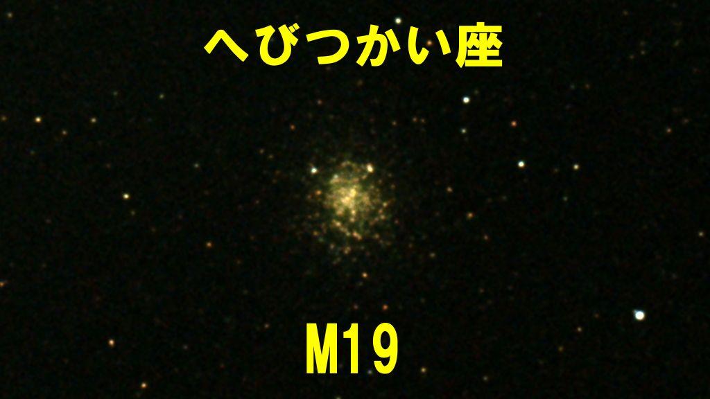 M19(メシエ19)