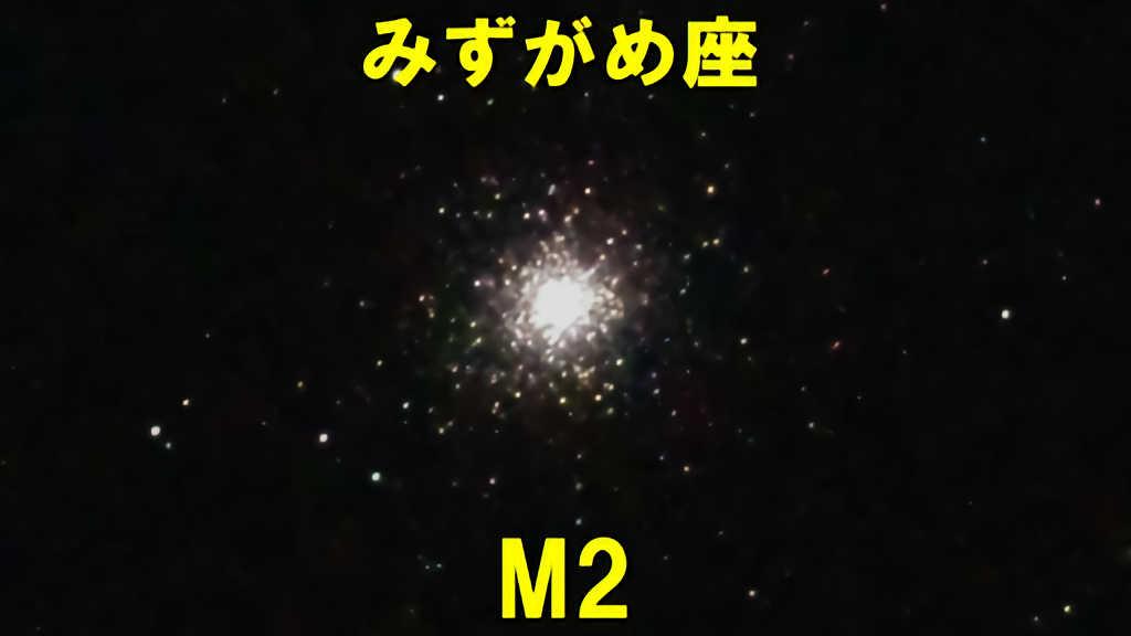 M2(メシエ2)