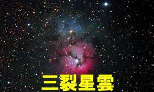 M20(三裂星雲)