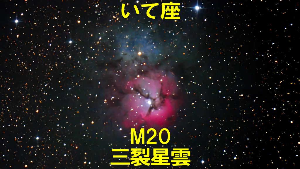 M20(メシエ20)三裂星雲