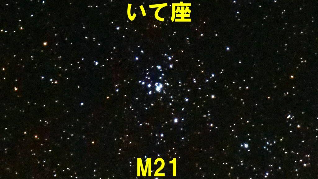 M21(メシエ21)