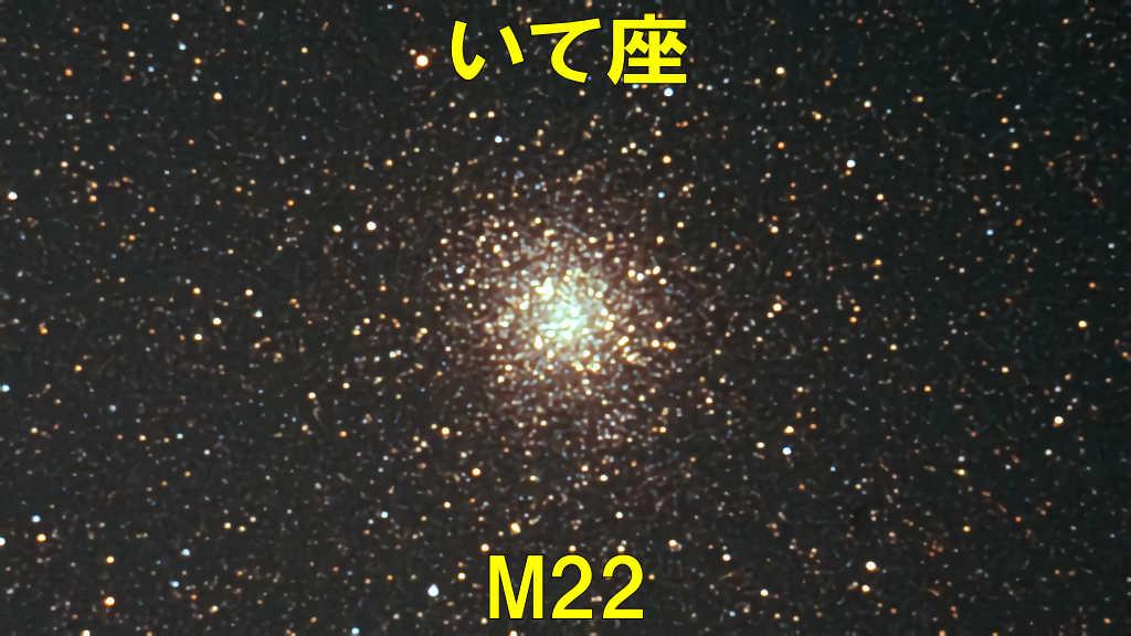 M22(メシエ22)
