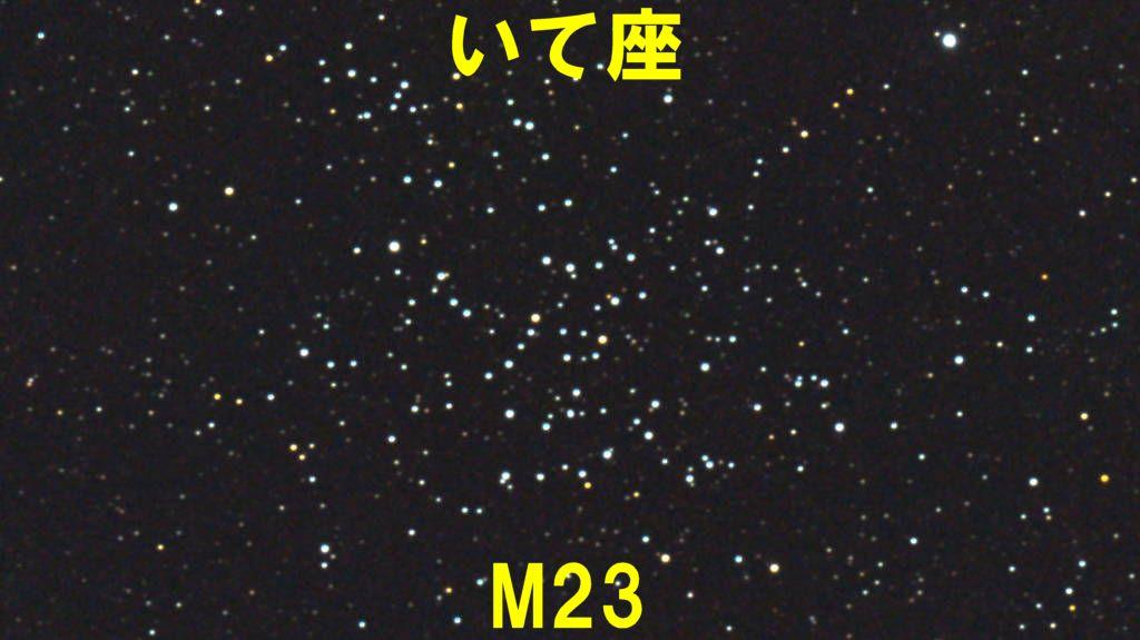 M23(メシエ23)
