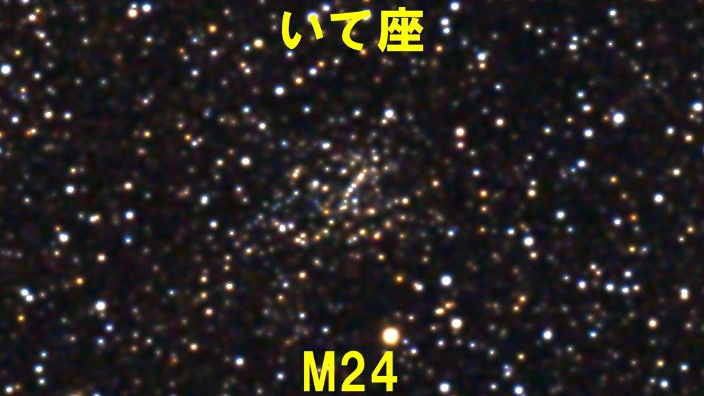 M24(メシエ24)