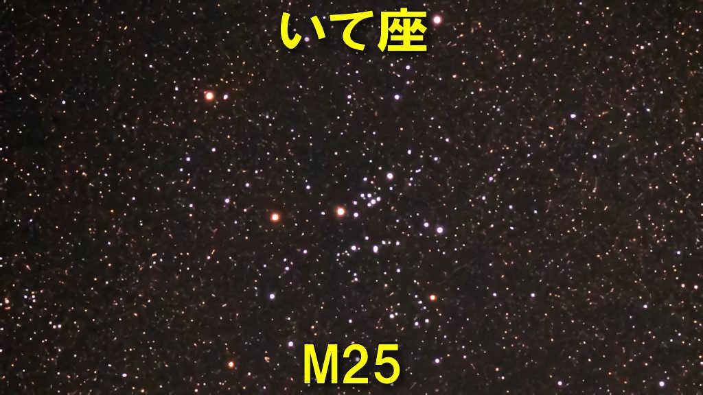 M25(メシエ25)