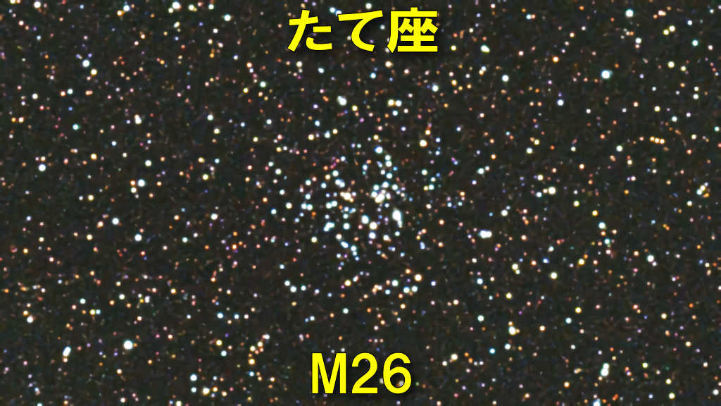 M26(メシエ26)