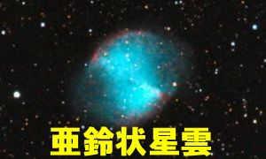 M27(亜鈴状星雲)