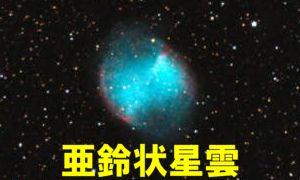 M27(あれい星雲)