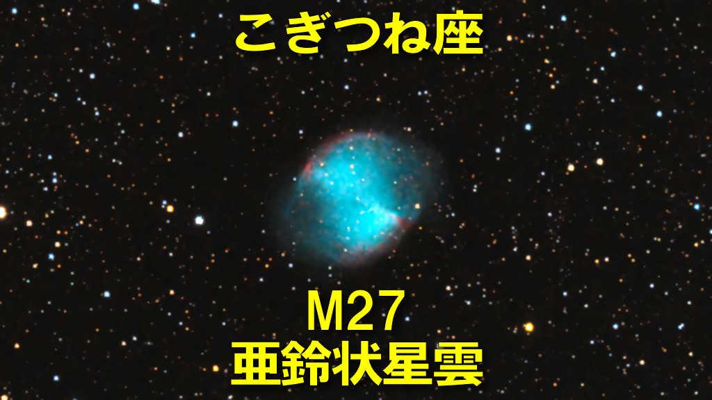M27(メシエ27)亜鈴状星雲(あれいじょう星雲)