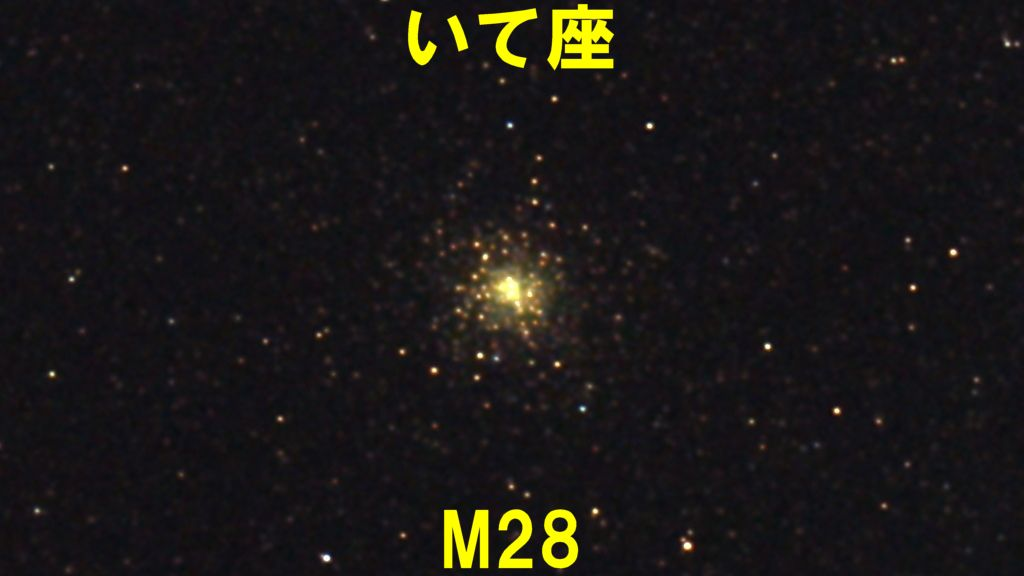 M28(メシエ28)