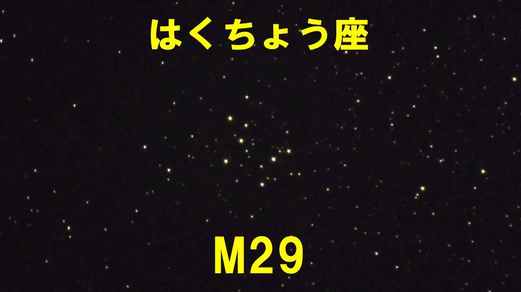 M29(メシエ29)