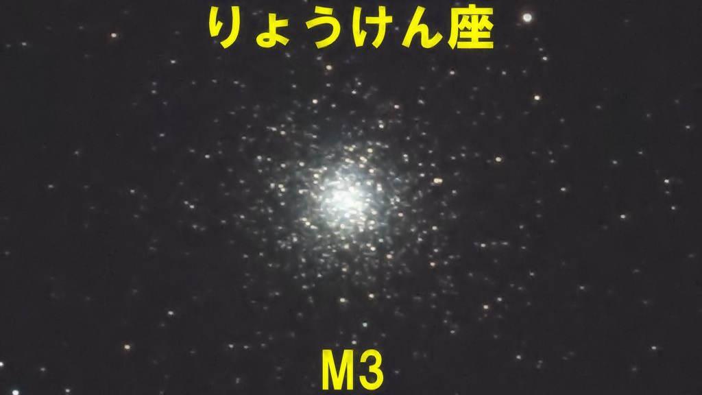M3(メシエ3)