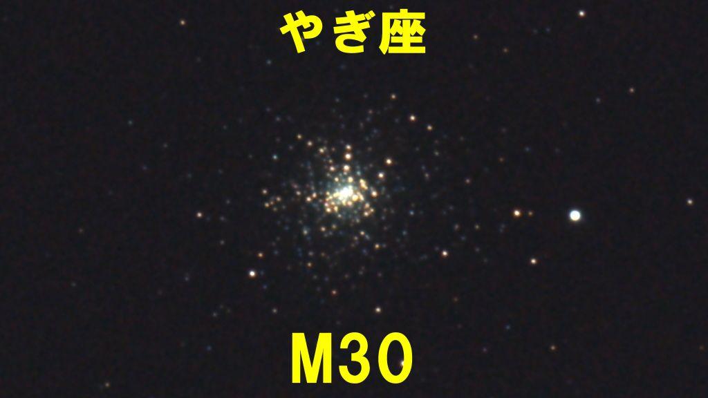 M30(メシエ30)