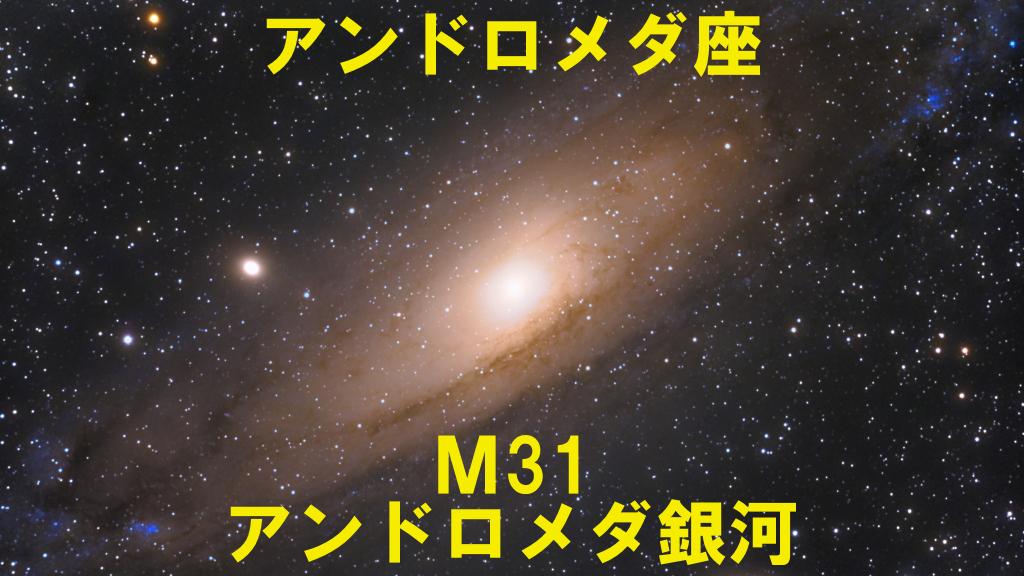 M31(メシエ31)アンドロメダ銀河