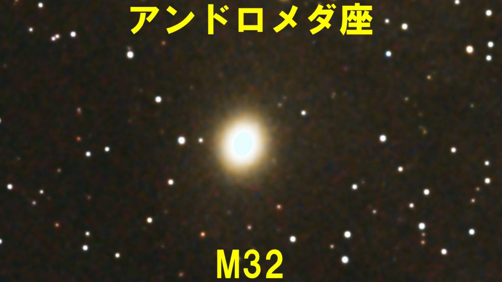 M32(メシエ32)