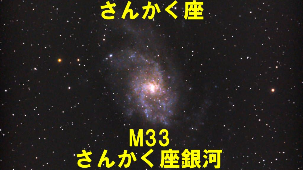 M33(メシエ33)さんかく座銀河