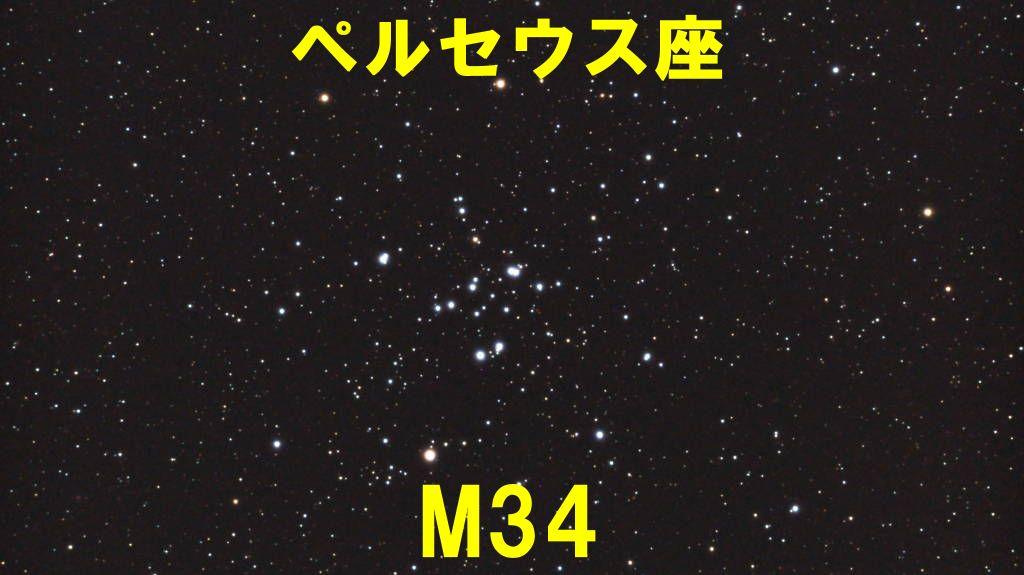 M34(メシエ34)