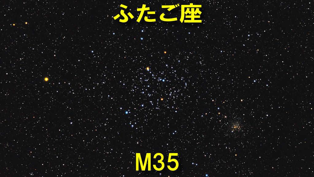 M35(メシエ35)