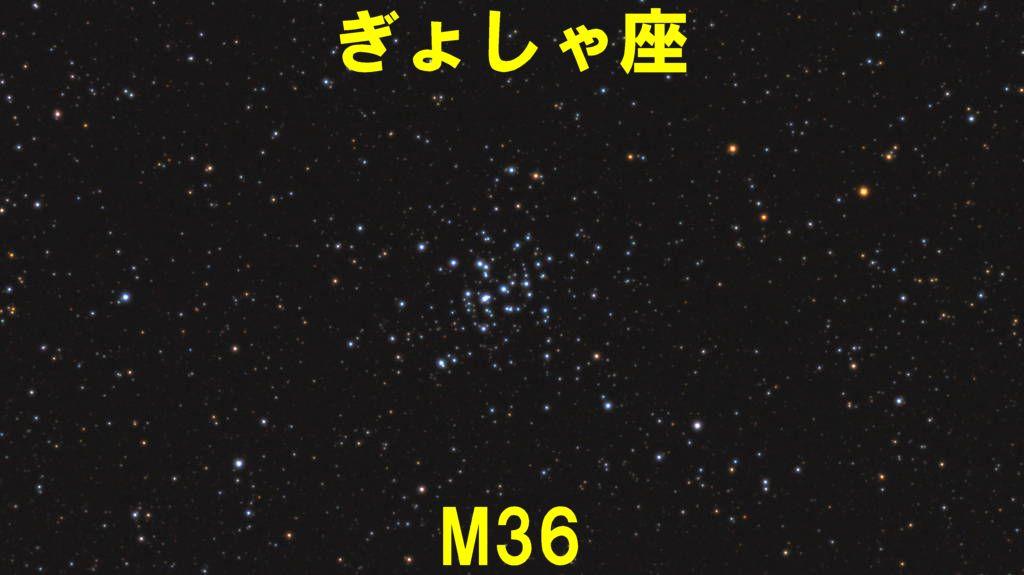 M36(メシエ36)