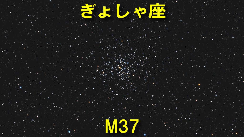 M37(メシエ37)