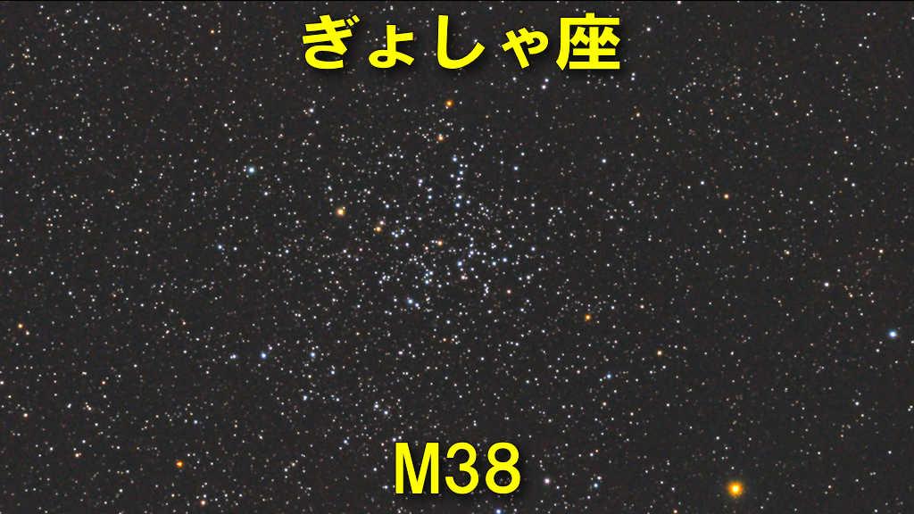 M38(メシエ38)
