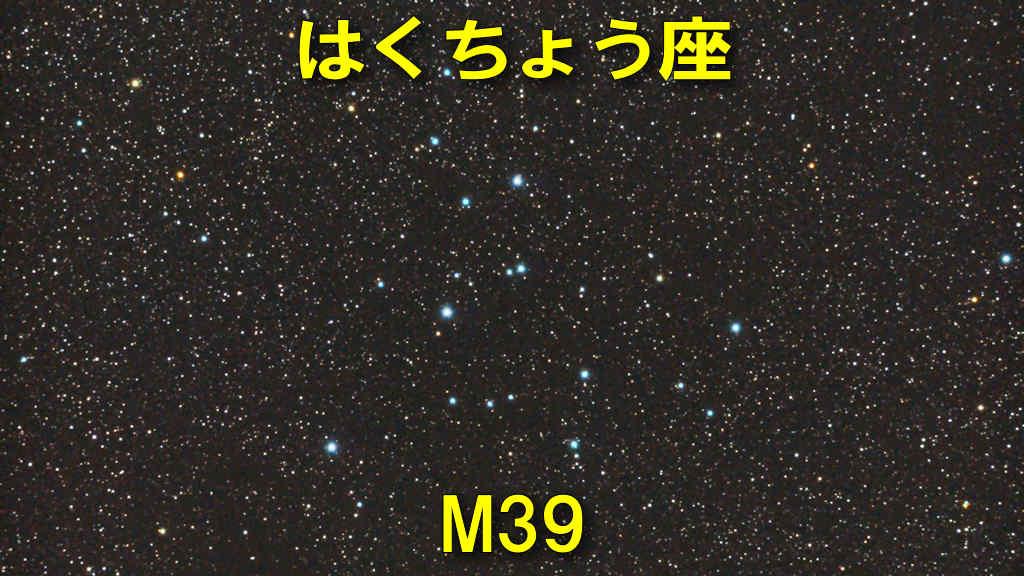 M39(メシエ39)