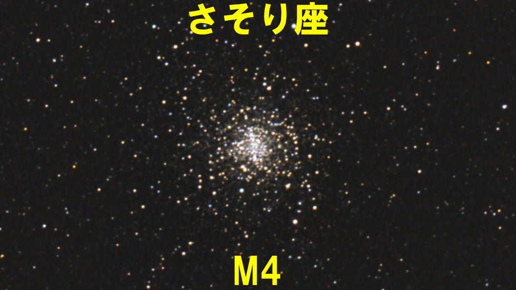 M4(メシエ4)