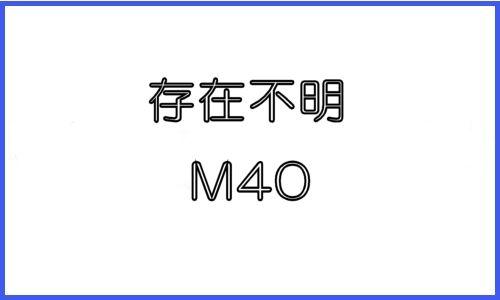 M40は存在不明のメシエ天体