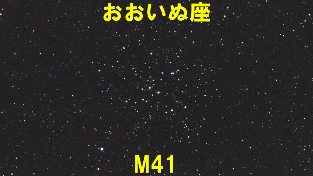 M41(メシエ41)