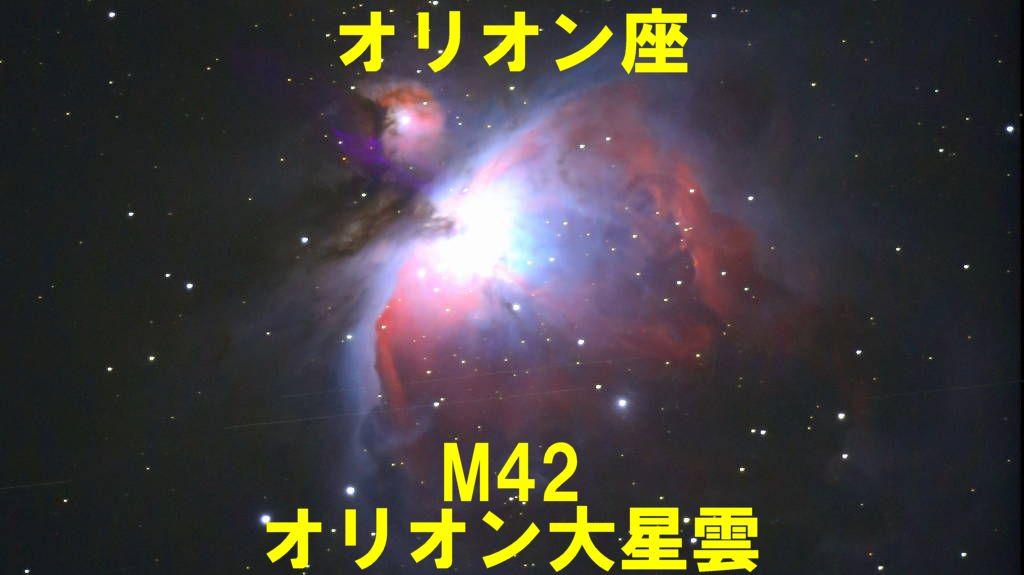 M42(メシエ42)オリオン大星雲