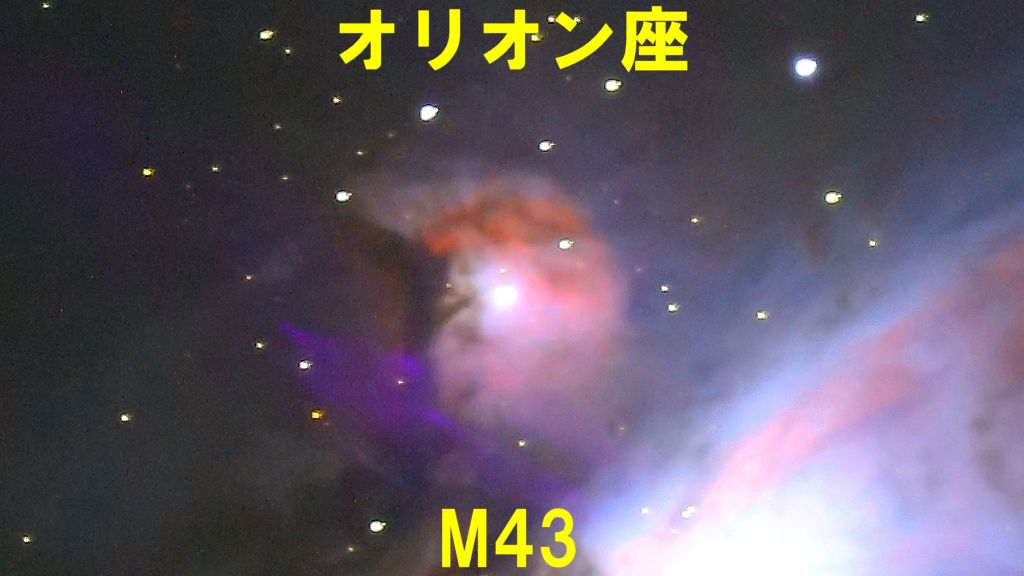 M43(メシエ43)