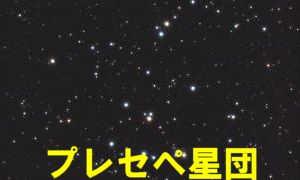 M44(プレセペ星団)