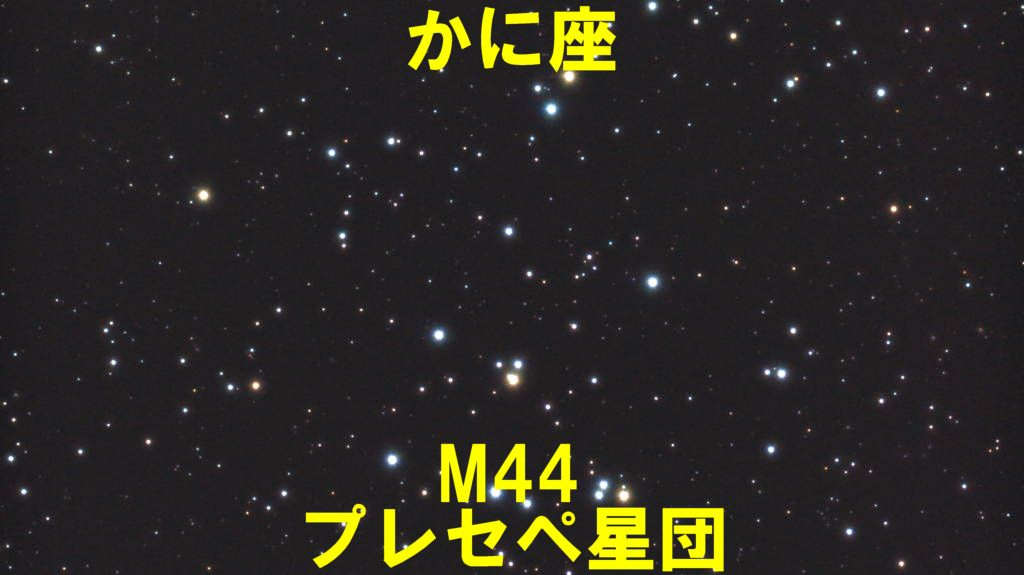 M44(メシエ44)プレセペ星団
