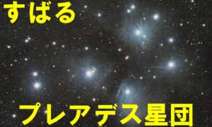 M45(メシエ45)プレアデス星団・すばる