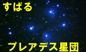 M45(すばる・プレアデス星団)