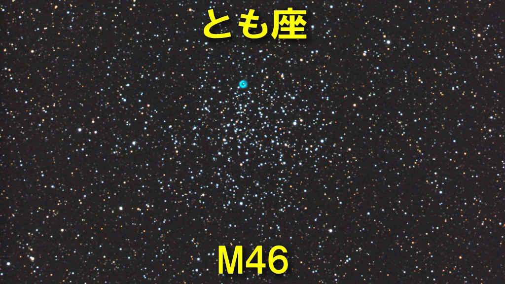 M46(メシエ46)