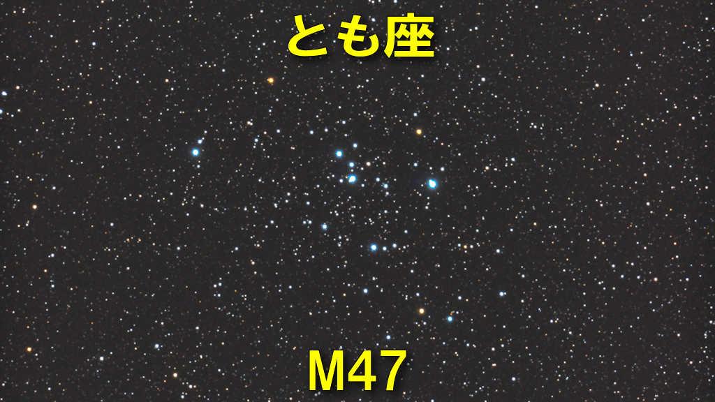 M47(メシエ47)