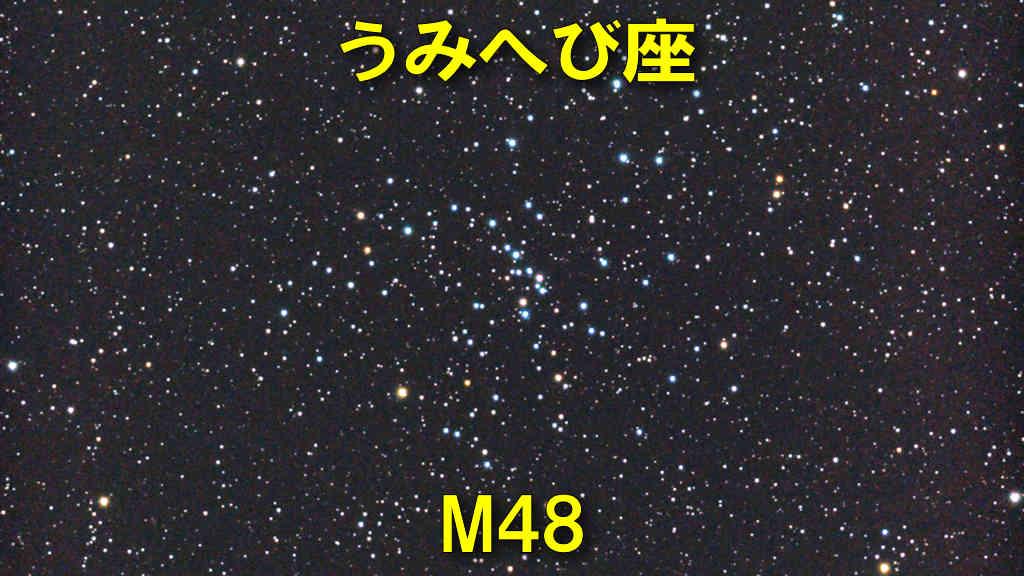 M48(メシエ48)