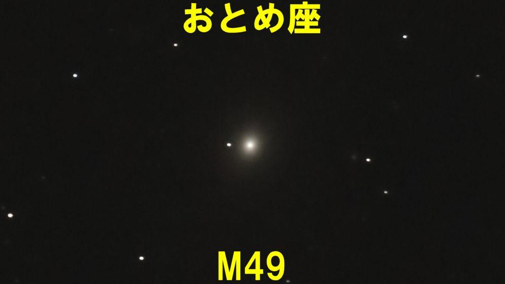 M49(メシエ49)