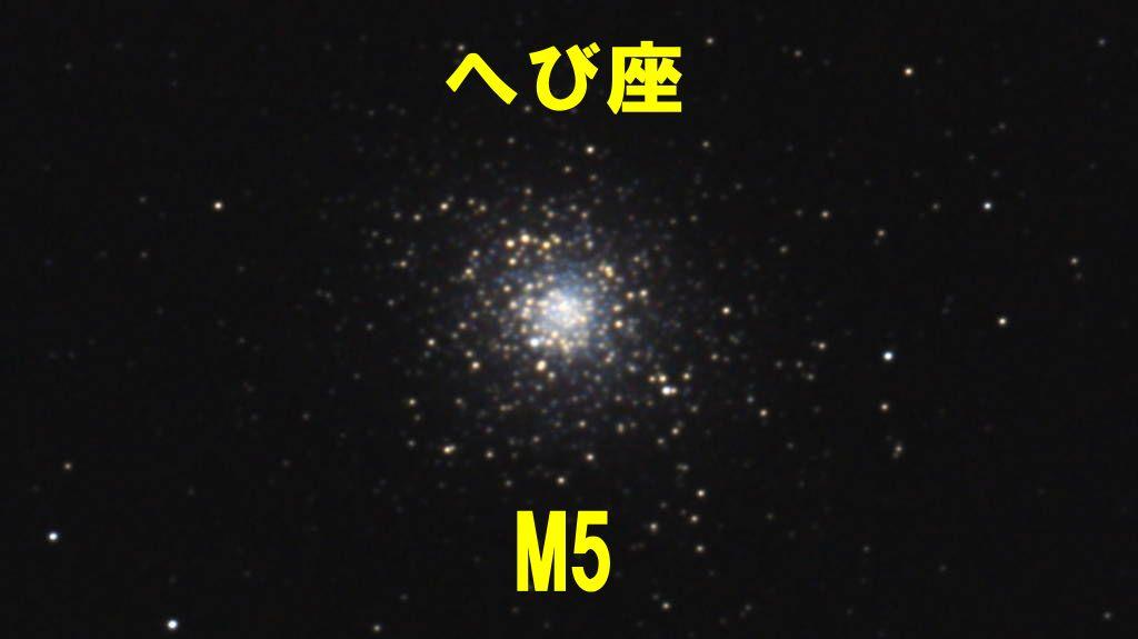 M5(メシエ5)