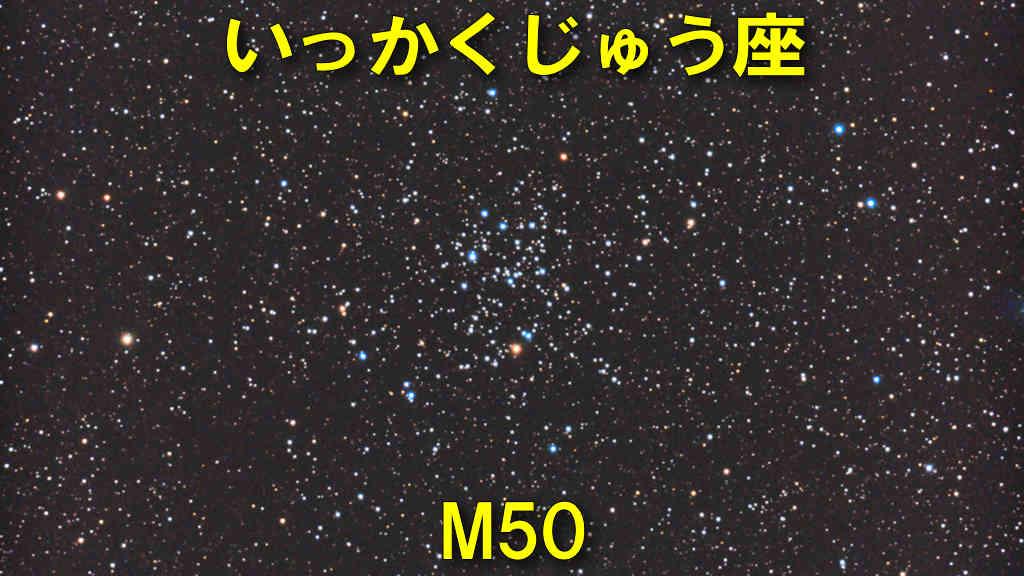 M50(メシエ50)
